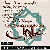 Various - Les Grandes Voix du Chaabi - Le Chaabi Algerian
